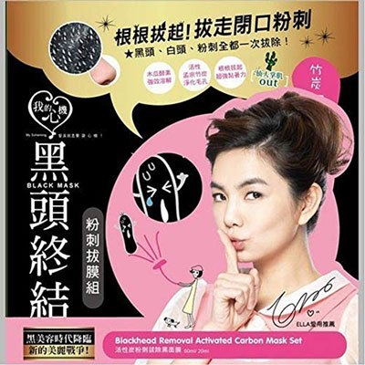 7. My Scheming Activated Carbon Blackhead Acne Mask